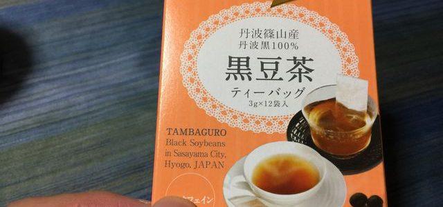 黒豆茶 ティーバッグ